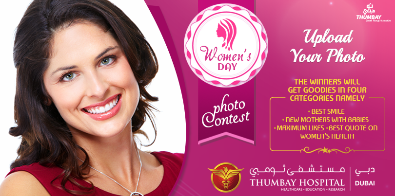 Women's Day Photo Contest